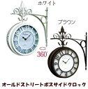 エントリーでポイント10倍 壁掛け時計 オールドストリート ボスサイドクロック アンティーク両面時計 L 【送料無料】 【アリスの時間】★
