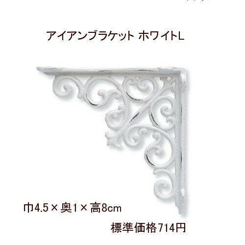 アイアンブラケット ホワイトL 【アリスの時間】★