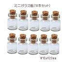 ミニガラス瓶10本セット【アリスの時間】★