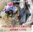 【プリザーブドフラワー】アンティークローズForYou 送料無料