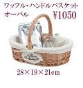 【スーパーセール価格】ワッフル・ハンドルバスケットオーバル 【アリスの時間】★