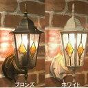 アベニューウォールランプ ステンドグラス【アンティーク照明】【LED電球対応】 【ホワイト/ブラック/ブロンズ】★