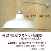 【アンティーク照明】 【LED対応】 L型ブラケットセット防雨型(シェード&灯具) 【アリスの時間】