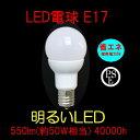 LED ミニクリプトン電球 E17 クリア球【アリスの時間】★