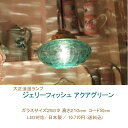 大正浪漫ランプ ジェリーフィッシュ アクアグリーン【送料無料】【LED電球対応】G-29904AG 【日本製アンティーク照明】 【アリスの時間】