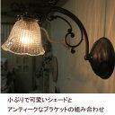 【アンティーク照明】 【送料無料】【LED電球対応】FC-W10AJ01ウォールランプ 【アリスの時間】★