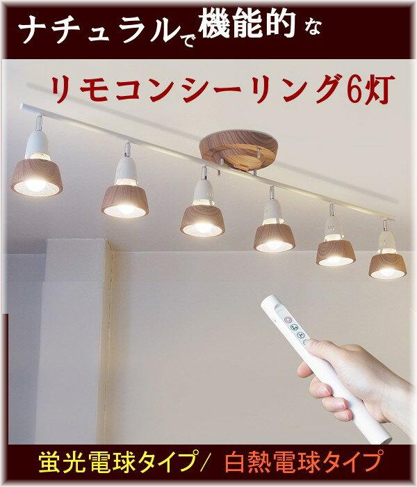 ARTWORKSTUDIO HARMONY 6-remote ceiling lamp (アートワークスタジオ ハーモニーシックスリモートシーリングランプ 6灯】AW-0360Z  【アリスの時間】