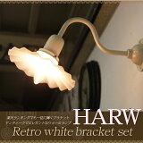 【新商品】HARW204复古托架白组套[HARWレトロブラケットホワイトセット【防雨型 外灯 LED対応 】]