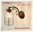 アイスグラスウォールランプヘキサゴンロングクリアアンティーク 【アンティーク照明】【LED電球対応】【アリスの時間】