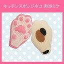 ■ 【ネコ雑貨】キッチンスポンジ 肉球 ネコ ミケ【アリスの...
