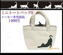 ■ミニトートバッグ ネコB  【ネコ雑貨】【アリスの時間】★
