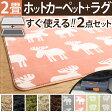 洗える ホットカーペット+カバーセット〔モリス〕2畳用(186x186) セット 電気カーペット ラグ マット