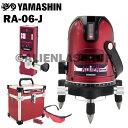 山真 YAMASHIN ヤマシン RA-06 5ライン レッド エイリアン レーザー 墨出し器 本体 受光器