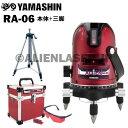 山真 YAMASHIN ヤマシン RA-06 5ライン レッド エイリアン レーザー 墨出し器 本体 三脚