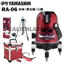 山真 YAMASHIN ヤマシン RA-06 5ライン レッド エイリアン レーザー 墨出し器 本体 受光器 三脚