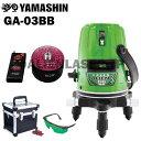 数量限定 リモコン回転台付 山真 YAMASHIN ヤマシン GA-03BB 2ライン グリーン エイリアン レーザー 墨出し器 本体 リモコン回転台