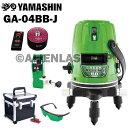 数量限定 リモコン回転台付 山真 YAMASHIN ヤマシン GA-04BB 3ライン グリーン エイリアン レーザー 墨出し器 本体 受光器 リモコン回転台