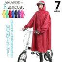 【送料無料】 レインコート ポンチョ 自転車 透明バイザー 袖つき 袖あり レインウェ