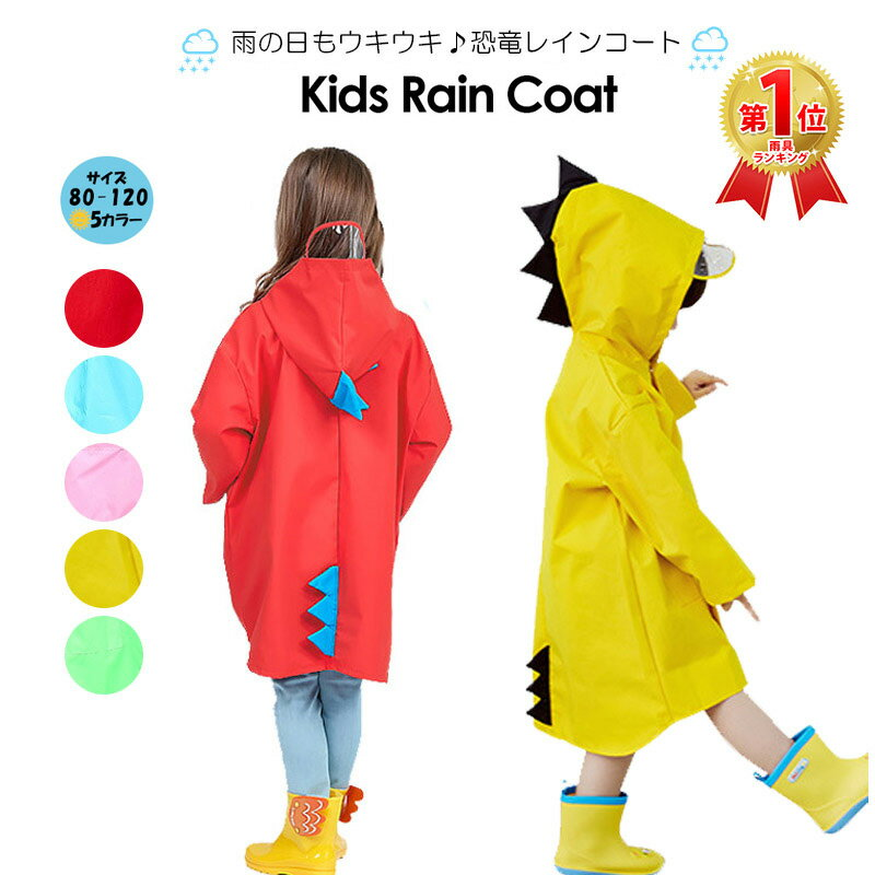 入園準備入学準備送料無料恐竜怪獣レインコートキッズ子供用80-120cmかわいいカッパ雨がっぱレイン