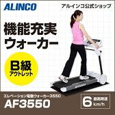 代引不可商品 B級アウトレット品/ウォーカー アルインコ直営店 ALINCO 基本送料無料 AF3550 エレベーション電動ウォーカー3550 最高時速6km/h ウォーカー フィットネス ランニングマシン