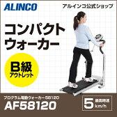 B級アウトレット品/ウォーカーアルインコ直営店 ALINCO基本送料無料AF58120プログラム電動ウォーカー最高時速5km/h ウォーカー/ルームランナーダイエット 健康器具 ランニングマシン