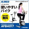 新品・未開封品 アルインコ直営店 ALINCO 基本送料無料 AFB4017 エアロマグネティックバイク4017 エアロバイク スピンバイク 負荷8段階 バイク/bike ダイエット/健康