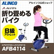 B級アウトレット品/バイク アルインコ直営店 ALINCO 基本送料無料 AFB4114 エアロマグネティックバイク4114 エアロバイク スピンバイク バイク/bike 健康器具