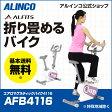 新品・未開封品 アルインコ直営店 ALINCO 基本送料無料 AFB4116 エアロマグネティックバイク4116 エアロバイク スピンバイク バイク/bike AFB4114後継品 健康器具