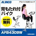 B級アウトレット品 / バイクアルインコ直営店 ALINCO基本送料無料 AFB4309W コンフォートバイク4309Wエアロマグネティックバイク スピンバイク 負荷8段階 バイク...