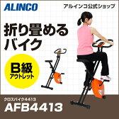 B級アウトレット品/バイク アルインコ直営店 ALINCO 基本送料無料 AFB4413 クロスバイク4413 エアロバイク スピンバイク 負荷8段階 ダイエット/健康 AFB4409後継品 健康器具