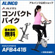 B級アウトレット品/バイク アルインコ直営店 ALINCO 基本送料無料 AFB4415 クロスバイク4415 エアロバイク スピンバイク 負荷8段階 バイク/bike ダイエット/健康 AFB4413後継品 健康器具