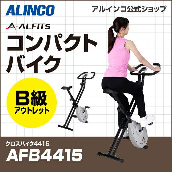 B級アウトレット品/バイクフィットネスバイク アルインコ直営店 ALINCO基本送料無料 AFB4415 クロスバイク4415エアロマグネティックバイク スピンバイク バイク/bike ダイエット/健康健康器具 マグネットバイク 折り畳み出来るコンパクトなクロスバイク!