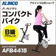 B級アウトレット品/バイクアルインコ直営店 ALINCO基本送料無料 AFB4415 クロスバイク4415 エアロバイク スピンバイク 負荷8段階 バイク/bike ダイエット/健康AFB4413後継品 健康器具