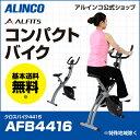 新品・未開封品 アルインコ直営店 ALINCO 基本送料無料 AFB4416 クロスバイク4416[ブラック] エアロバイク スピンバイク 健康器具