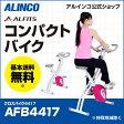 新品・未開封品アルインコ直営店 ALINCO基本送料無料 AFB4417 クロスバイク4417 エアロバイク スピンバイク 負荷8段階 バイク/bike ダイエット/健康AFB4415後継品 健康器具