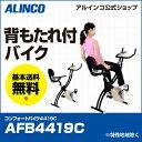 アルインコ直営店 ALINCO 基本送料無料AFB4419C コンフォートバイク4419C バイク エアロバイク フィットネスバイク エクササイズバイク 健康器...