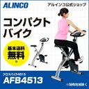 B級アウトレット品/バイク アルインコ直営店 ALINCO 基本送料無料 AFB4513 クロスバイク4513 エアロバイク スピンバイク 負荷8段階 バイク/...