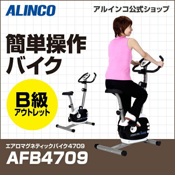 B級アウトレット品/バイクフィットネスバイク アルインコ直営店 ALINCO基本送料無料 AFB4709 エアロマグネティックバイク4709スピンバイク 負荷8段階 バイク/bike ダイエット健康器具 マグネットバイク 心拍数が測定できるので運動強度の確認ができます。パルスセンサーは安全で効果的な運動をサポートします!