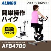 B級アウトレット品/バイク アルインコ直営店 ALINCO 基本送料無料 AFB4709 エアロマグネティックバイク4709 エアロバイク スピンバイク 負荷8段階 バイク/bike ダイエット 健康器具
