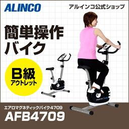 B級アウトレット品/バイクフィットネスバイク アルインコ直営店 ALINCO基本送料無料 AFB4709 エアロマグネティックバイク4709スピンバイク 負荷8段階 バイク/bike ダイエット健康器具 マグネットバイク