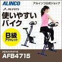 B級アウトレット品/バイク アルインコ直営店 ALINCO 基本送料無料 AFB4715 クロスバイク4715 エアロバイク スピンバイク 負荷8段階 バイク/bike ダイエット/健康 健康器具
