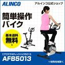新品・未開封品アルインコ直営店 ALINCO基本送料無料AFB5013 エアロマグネティックバイク5013エアロマグネティックバイク スピンバイク バイク ダイエット/健康 健康器具