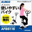 新品・未開封品 アルインコ直営店 ALINCO 基本送料無料 AFB5115 エアロマグネティックバイク5115 エアロバイク スピンバイク 健康器具