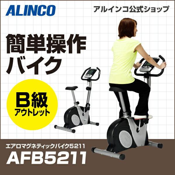 127時間限定タイムセール/16日19時~22日2時までB級アウトレット品/バイクフィットネスバイク アルインコ直営店 ALINCO基本送料無料 AFB5211 エアロマグネティックバイク5211スピンバイク ダイエット健康器具 マグネットバイク 心拍数が測定できるので運動強度の確認が出来ます。パルスセンサーは安全で効果的な運動をサポートします。