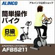 B級アウトレット品/バイク アルインコ直営店 ALINCO基本送料無料 AFB5211 エアロマグネティックバイク5211エアロバイク スピンバイク 負荷8段階 バイク/bike ダイエット/健康健康器具