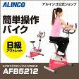 最終処分品B級アウトレット品/バイク アルインコ直営店 ALINCO 基本送料無料 AFB5212 エアロマグネティックバイク5212 エアロバイク スピンバイク 負荷8段階 バイク/bike ダイエット 健康器具