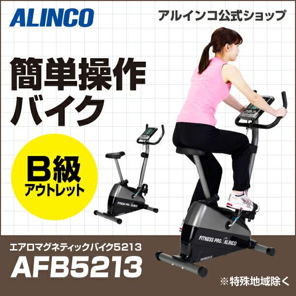 B級アウトレット品/バイク アルインコ直営店 ALINCO 基本送料無料 AFB5213 エアロマグネティックバイク5213 エアロバイク スピンバイク 負荷8段階 バイク/bike ダイエット/健康 健康器具
