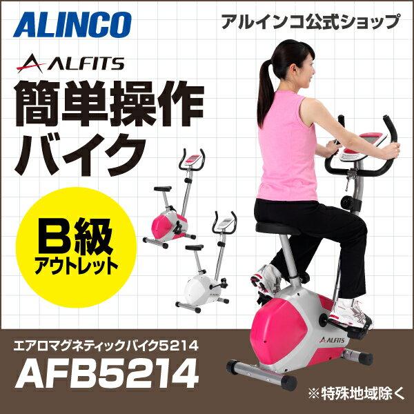 B級アウトレット品/バイクフィットネスバイク アルインコ直営店 ALINCO基本送料無料AFB5214 エアロマグネティックバイク5214エアロマグネティックバイク スピンバイク 負荷8段階 バイク 健康器具 マグネットバイク バイク運動は健康づくりやダイエットにオススメ!えらい