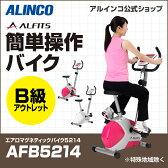 B級アウトレット品/バイク アルインコ直営店 ALINCO 基本送料無料 AFB5214 エアロマグネティックバイク5214 エアロバイク スピンバイク 負荷8段階 バイク/bike 健康器具