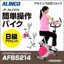 B級アウトレット品/バイクフィットネスバイク アルインコ直営店 ALINCO基本送料無料AFB5214 エアロマグネティックバイク5214エアロマグネティックバイク スピンバイク 負荷8段階 バイク 健康器具 マグネットバイク